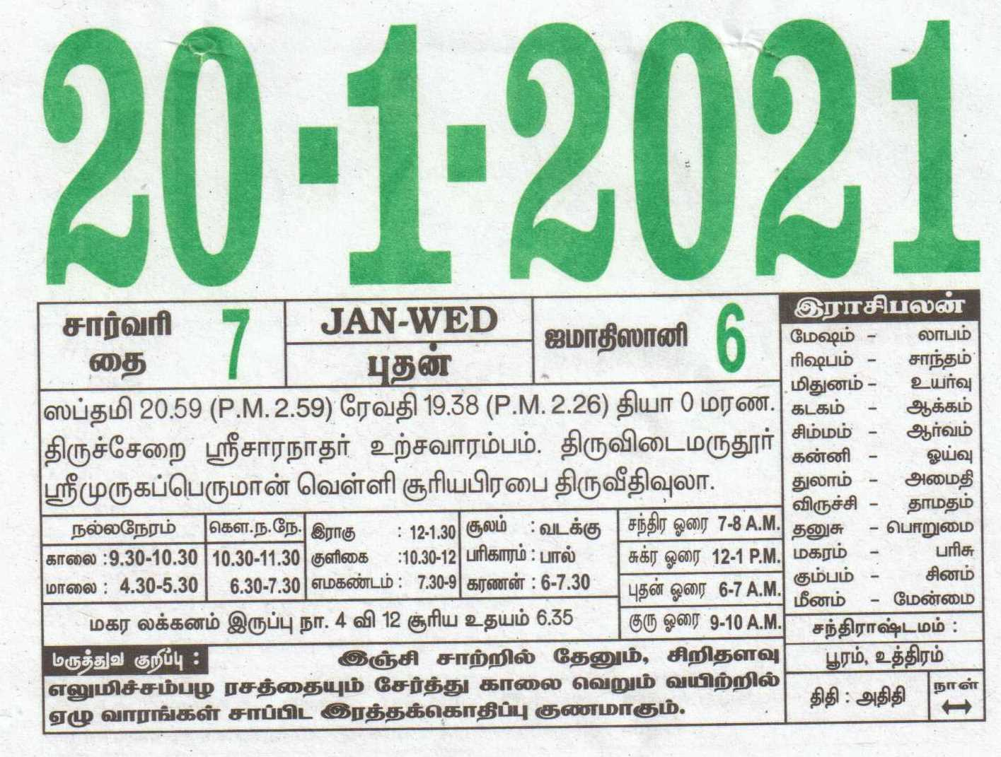 Todays Date 2021 Calendar 20 01 2021 Daily Calendar | Date 20 , January daily Tear off